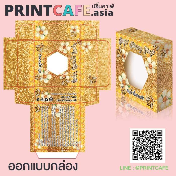Artwork ออกแบบกล่อง 01