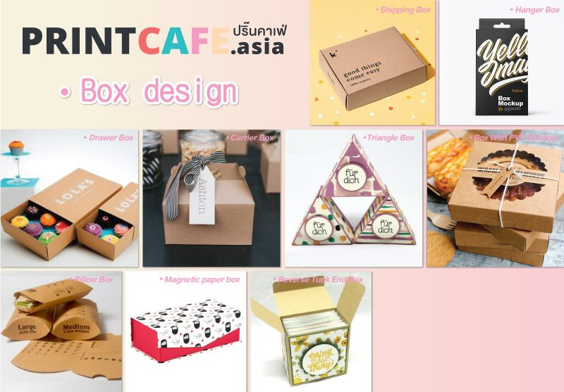 Box design กล่องpackaging