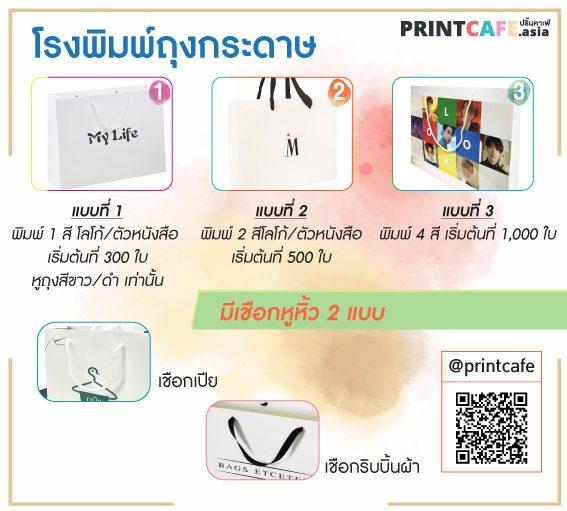 โรงพิมพ์ Printcaafe.Asia