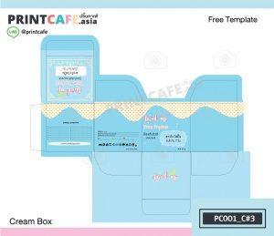 แบบเทมเพลตกล่องฟรี กล่องครีม PC001-C3