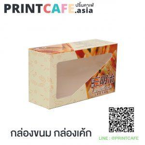 แพคเกจจิ้งอาหาร กล่องขนม 01