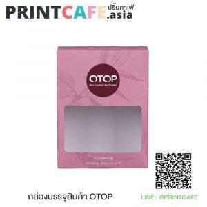 กล่องบรรจุภัณฑ์สินค้า OTOP 02