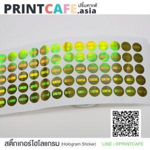 สติ๊กเกอร์โฮโลแกรม Sticker Hologram