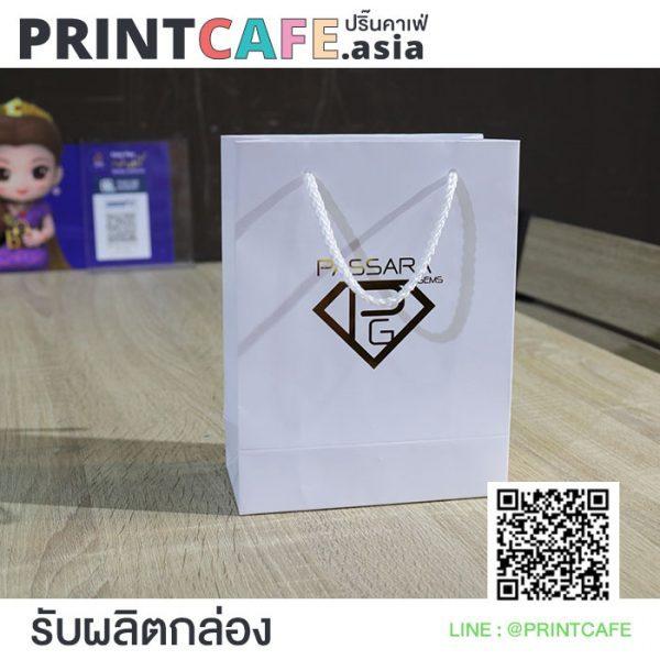 รับผลิตถุงกระดาษพรีเมี่ยม 01