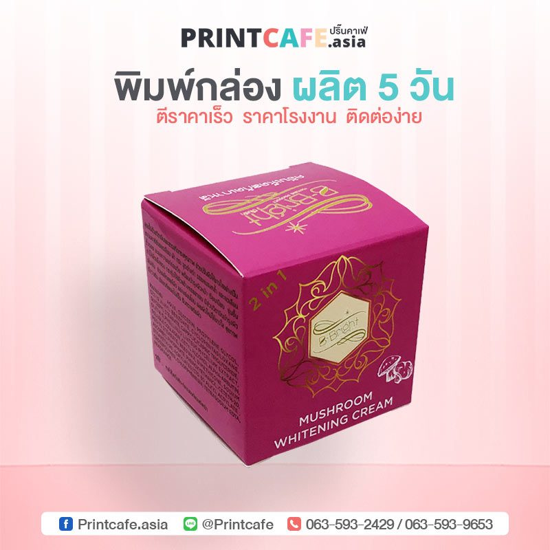 packageกล่อง