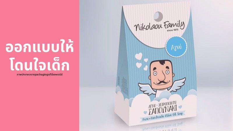 ออกแบบกล่องขนมให้ถูกใจวัยเด็ก 01