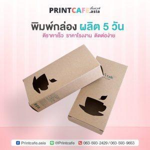กล่องกระดาษคราฟท์ราคาถูก