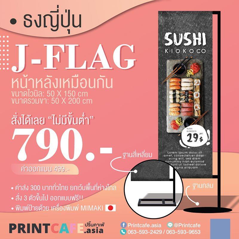 จำหน่ายป้ายธงญี่ปุ่น J-FLAG