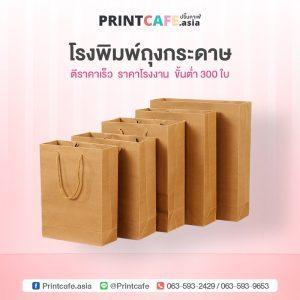 รับผลิตถุงกระดาษใส่อาหาร ราคาถูก