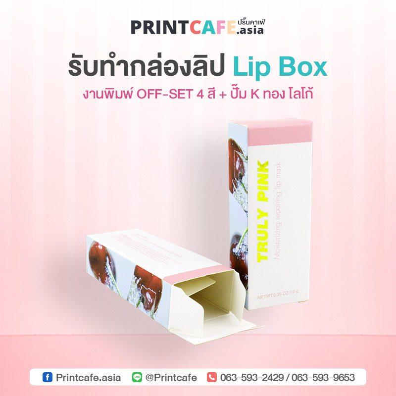 รับทำกล่องลิป LipBox Truly pink