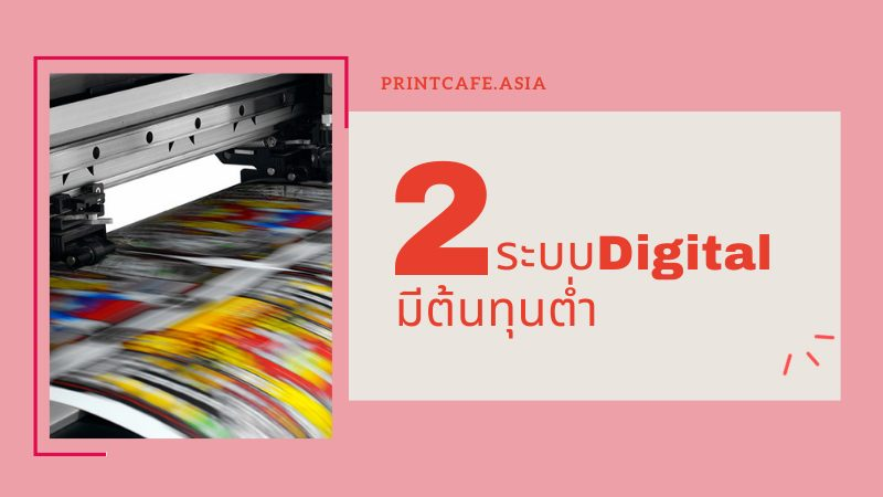 5 ข้อดีระบบ Digital - มีต้นทุนต่ำ