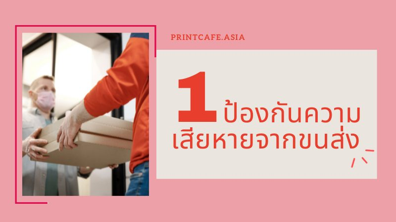 5 ประโยชน์ของกล่องแพคเกจจิ้ง ป้องกันความเสียหายจากขนส่ง