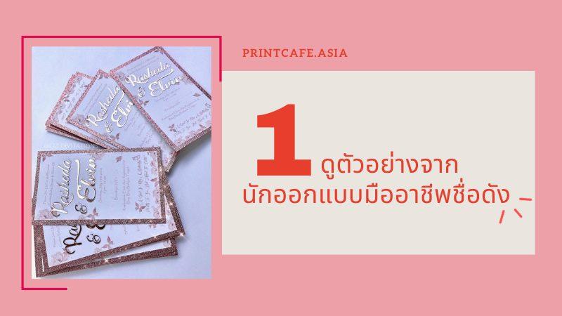 สร้างบัตรเชิญงานแต่งจากนักออกแบบมืออาชีพ